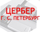 Цербер г. С. Петербург