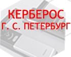 Керберос г. С. Петербург