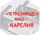 «Петрозаводск Маш.» Республика Карелия
